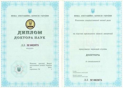 Купить диплом доктора наук в Самаре