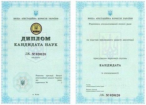 Купить диплом занесением в реестр