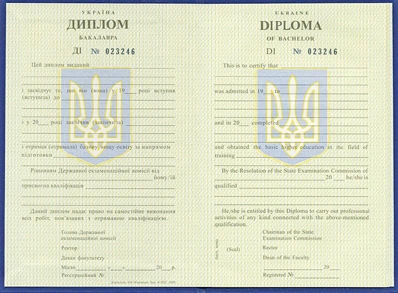 Екатеринбург купить диплом об образовании
