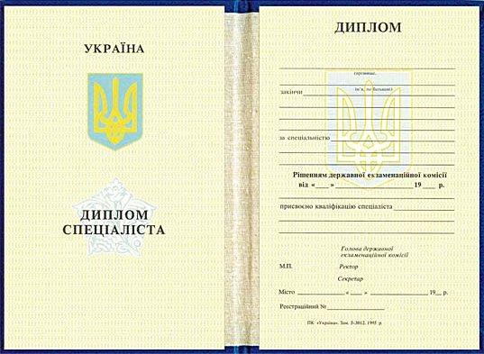 Диплом выпускника начальной школы купить украина